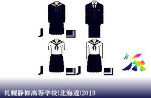 札幌静修高等学校制服ドット絵