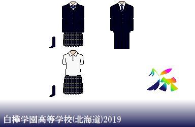 白樺学園高等学校制服ドット絵