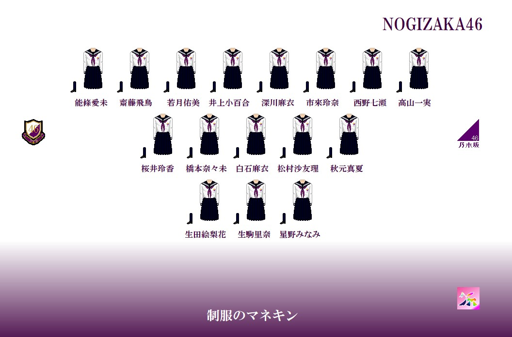 乃木坂4th制服のマネキン歌衣装ドット絵
