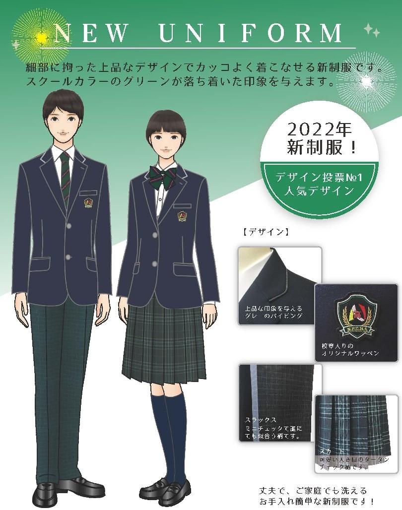 奈良県立大学附属高等学校2022標準服イメージ