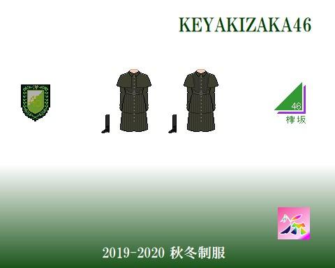 欅坂2019-2020秋冬制服ドット絵
