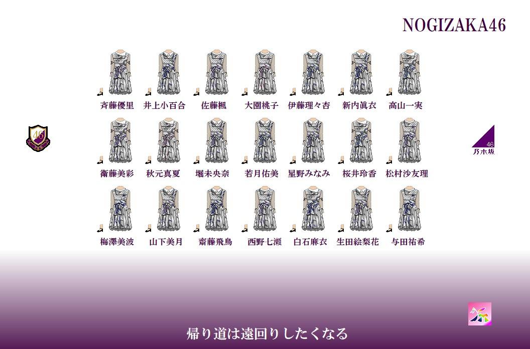 乃木坂22nd帰り道は遠回りしたくなる歌衣装ドット絵