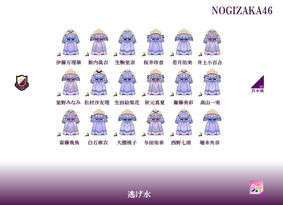 乃木坂18th逃げ水歌衣装ドット絵選抜フォーメーション