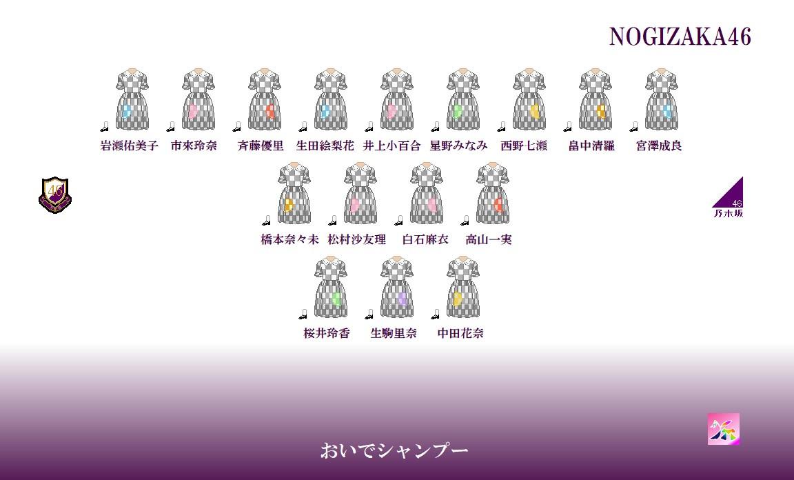 乃木坂2ndおいでシャンプー歌衣装ドット絵
