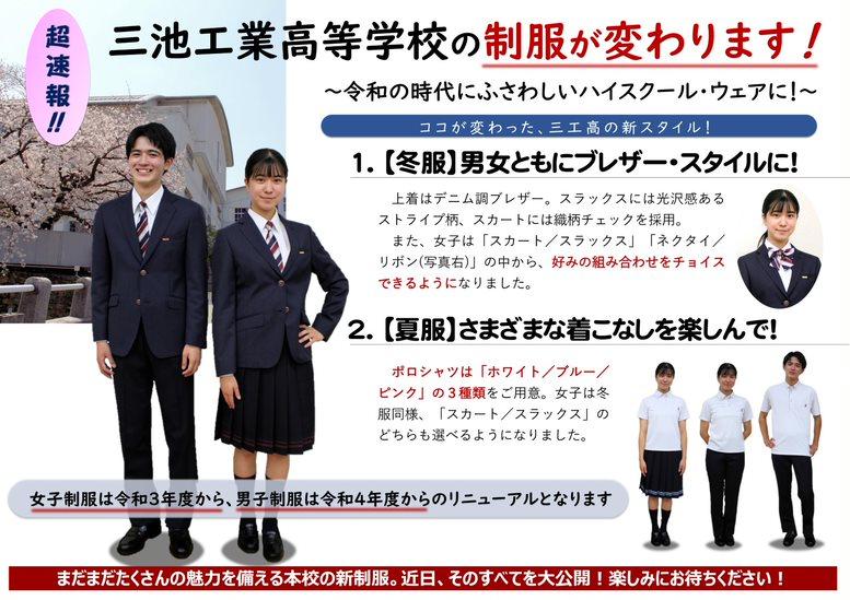 福岡県立三池工業高等学校新制服