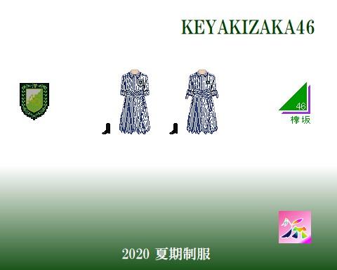 欅坂2020年夏期制服ドット絵