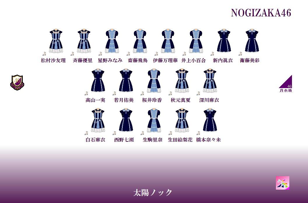 乃木坂12th太陽ノック歌衣装ドット絵