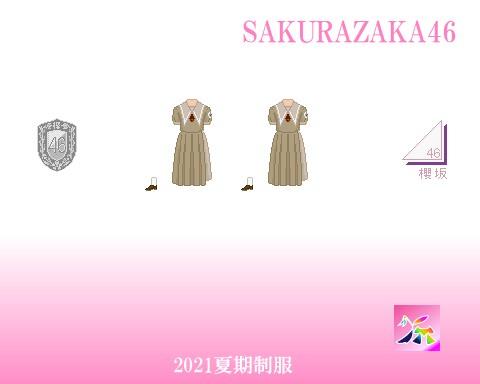 櫻坂2021夏期制服ドット絵