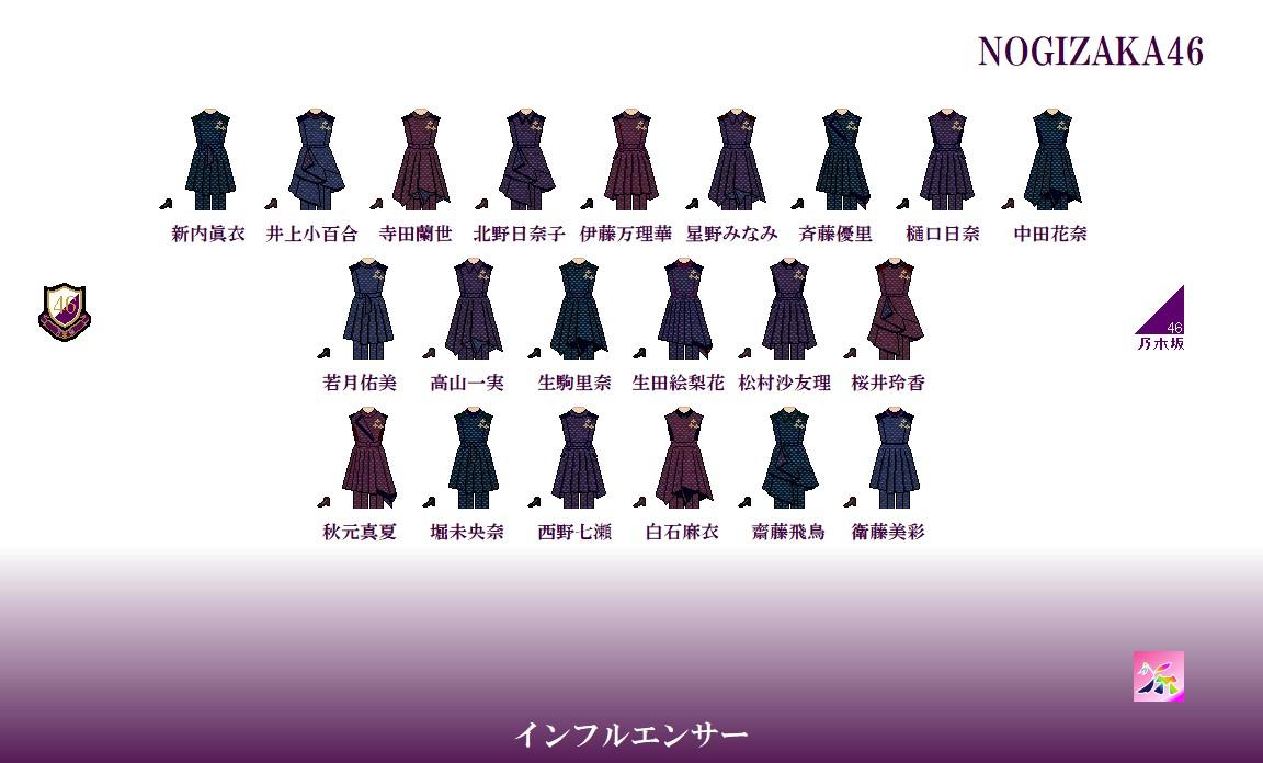 乃木坂17thインフルエンサー歌衣装ドット絵