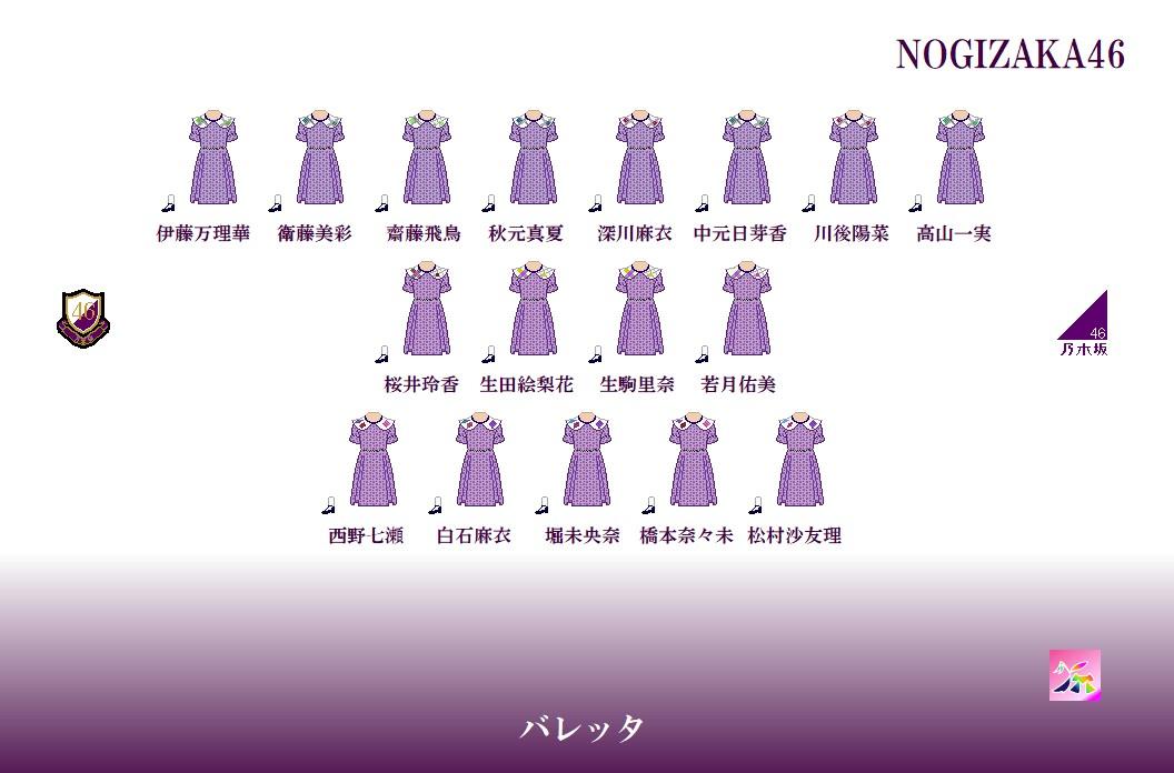乃木坂7thバレッタ歌衣装ドット絵