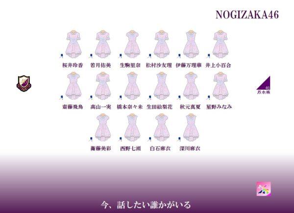 乃木坂13th今、話したい誰かがいる歌衣装ドット絵