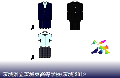 茨城県立茨城東高等学校制服ドット絵