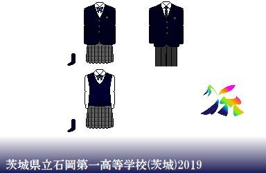 茨城県立石岡第一高等学校制服ドット絵