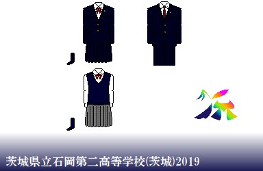 茨城県立石岡第二高等学校制服ドット絵