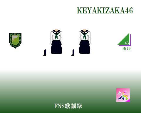 欅坂FNS歌謡祭2015衣装ドット絵