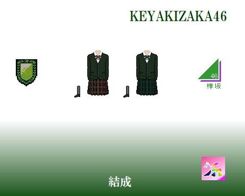 欅坂46結成衣装