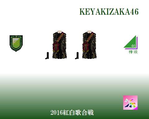 欅坂2016紅白歌合戦衣装ドット絵