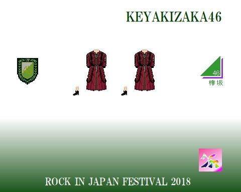 欅坂ROCK IN JAPAN FESTIVAL 2018衣装ドット絵