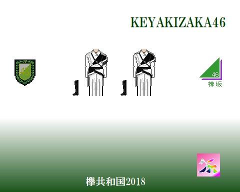 欅共和国2018衣装ドット絵