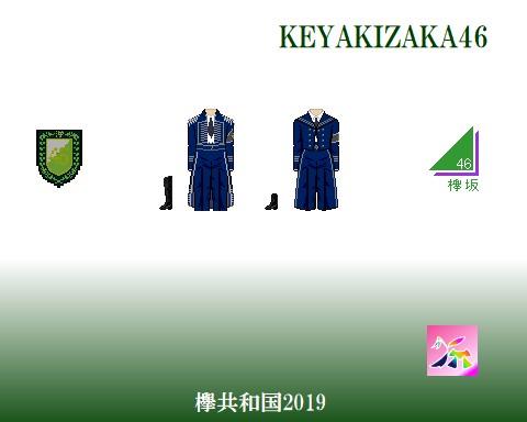 欅坂2019欅共和国衣装ドット絵