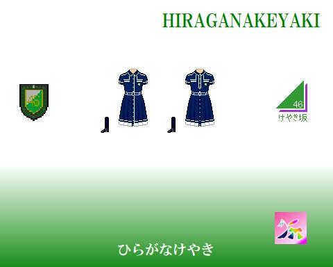 欅坂2ndSG期ひらがなけやき衣装ドット絵