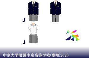中京大学附属中京高等学校制服ドット絵