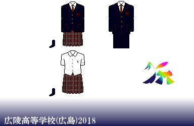 広陵高等学校制服ドット絵