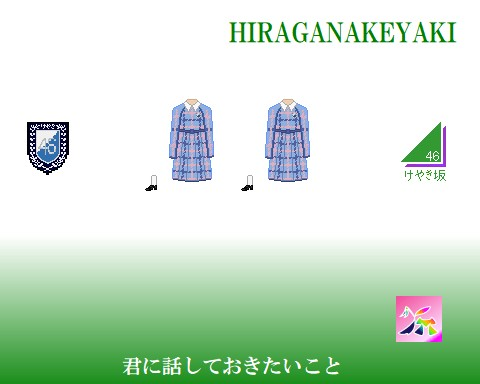 欅坂8thSG君に話しておきたいこと衣装ドット絵