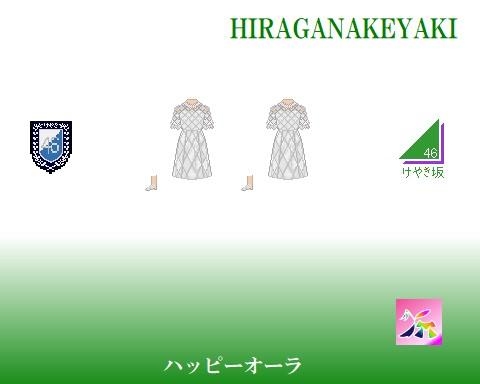 欅坂7thハッピーオーラ衣装ドット絵