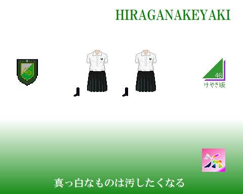 欅坂1stAL期けやき坂46衣装ドット絵