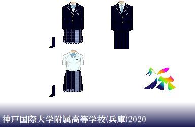 神戸国際大学附属高等学校制服ドット絵