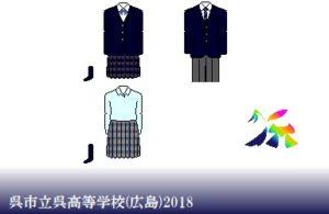 呉市立呉高等学校制服ドット絵
