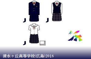清水ヶ丘高等学校制服ドット絵