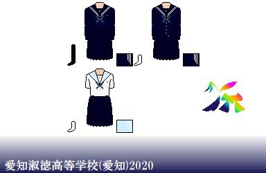 愛知淑徳高等学校制服ドット絵