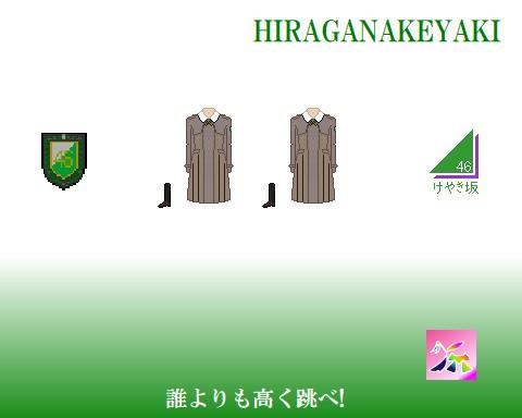 欅坂3rdSG期けやき坂46衣装ドット絵