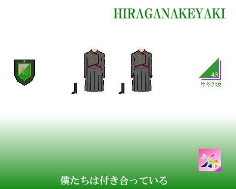 欅坂4thSG期けやき坂46衣装ドット絵