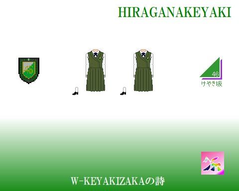 けやき坂46W-KEYAKIZAKAの詩衣装ドット絵