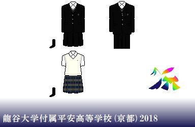 龍谷大学付属平安高等学校制服ドット絵