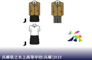 兵庫県立氷上高等学校制服ドット絵