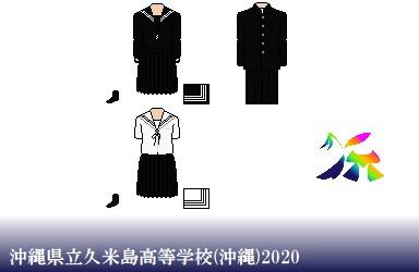 沖縄県立久米島高等学校制服ドット絵