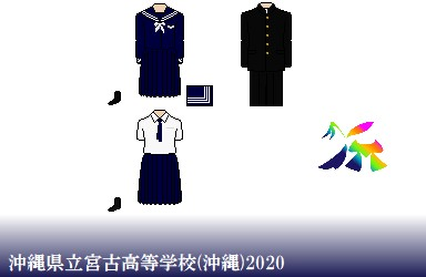 沖縄県立宮古高等学校制服ドット絵