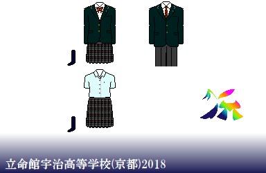 立命館宇治高等学校制服ドット絵