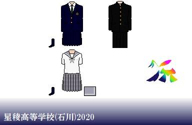 星稜高等学校制服ドット絵