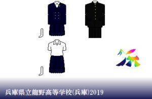 兵庫県立龍野高等学校制服ドット絵