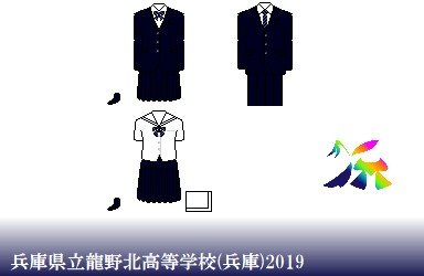 兵庫県立龍野北高等学校制服ドット絵