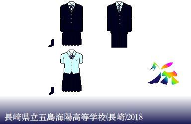 長崎県立五島海陽高等学校制服ドット絵
