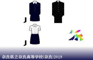 奈良県立奈良高等学校制服ドット絵