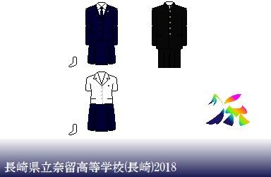 長崎県立奈留高等学校制服ドット絵