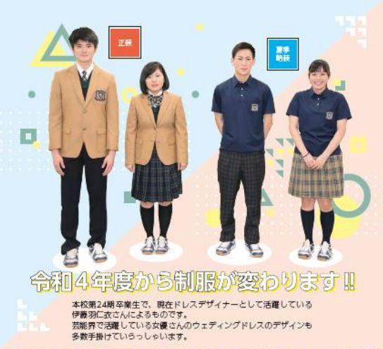 北海道千歳北陽高等学校2022-