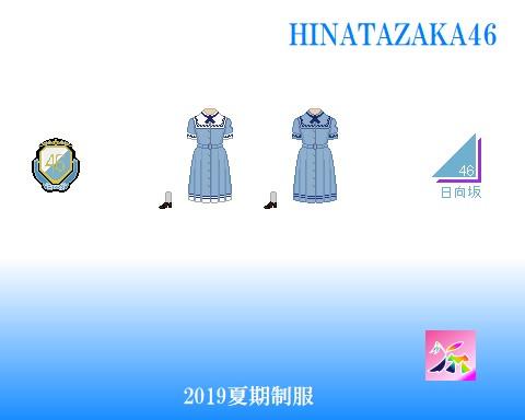 日向坂2019年夏期制服ドット絵